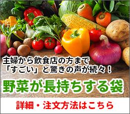 野菜が長持ちする袋ページ